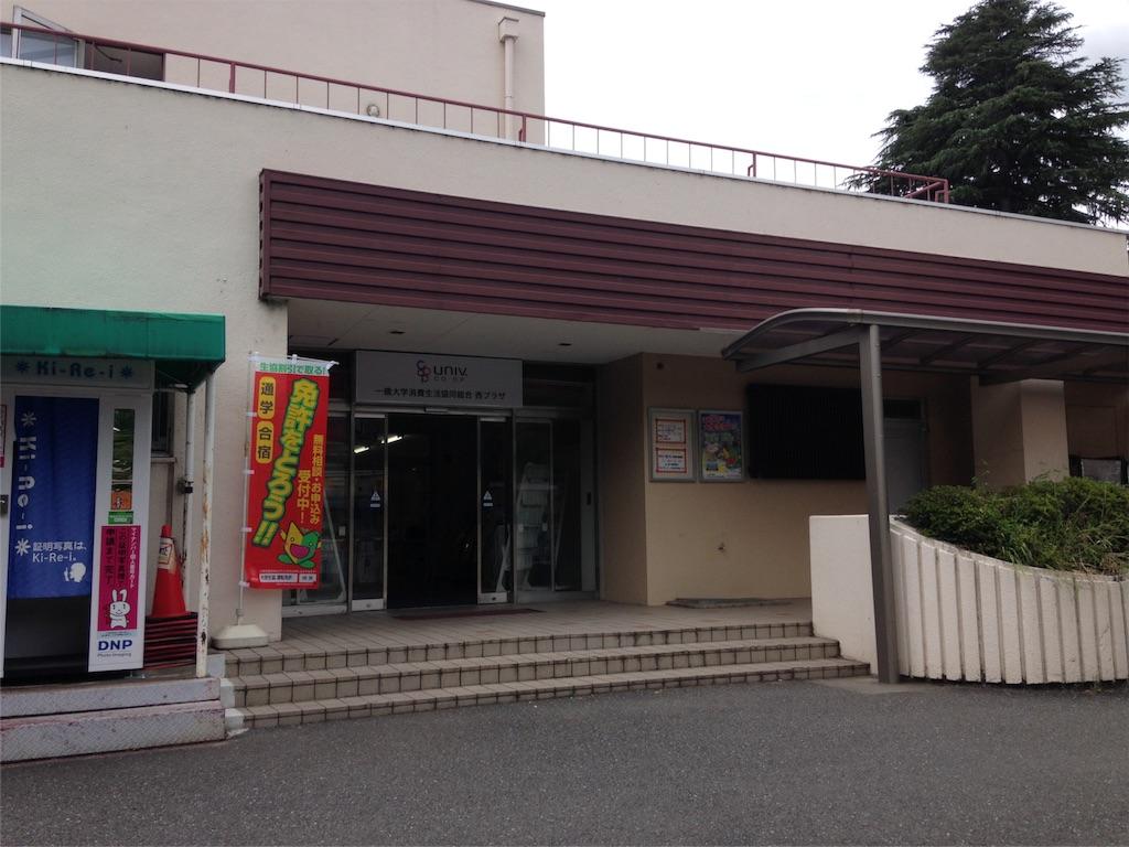 f:id:gakushoku2016:20160803111234j:image