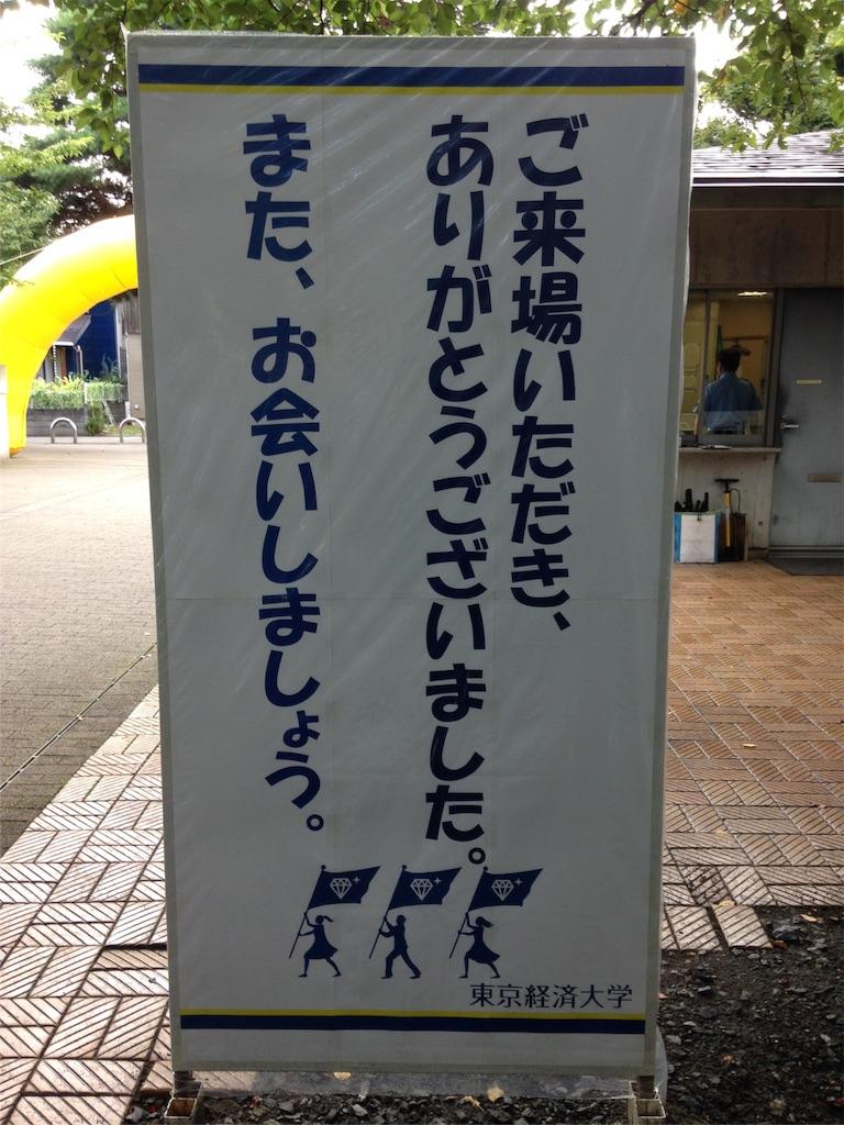 f:id:gakushoku2016:20160810022341j:image