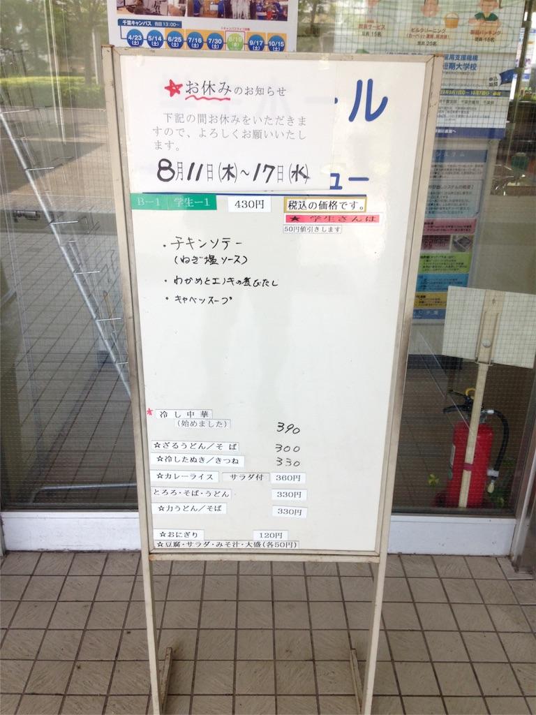 f:id:gakushoku2016:20160811015144j:image