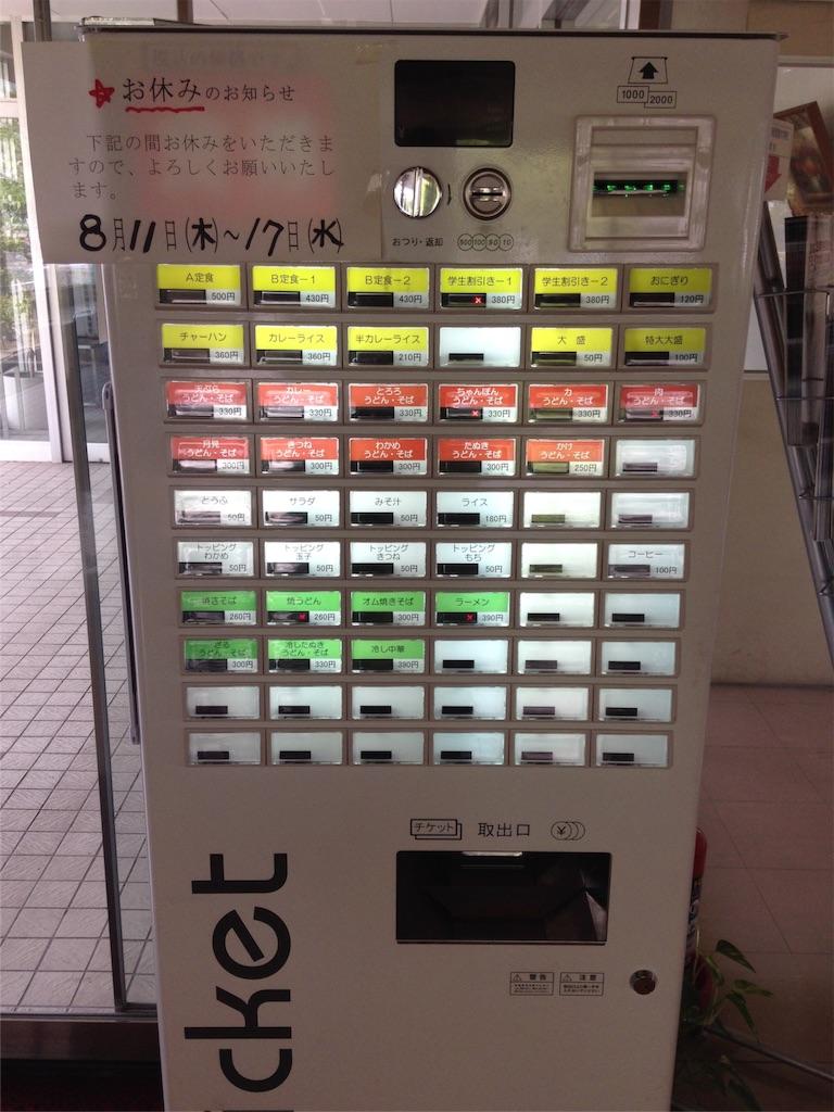 f:id:gakushoku2016:20160811020252j:image