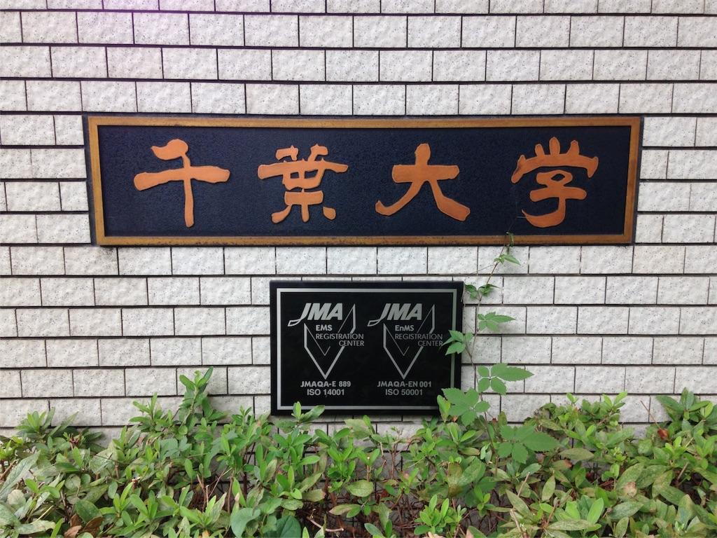 f:id:gakushoku2016:20160811120120j:image