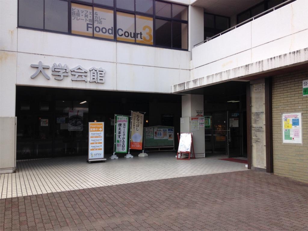 f:id:gakushoku2016:20160811121036j:image
