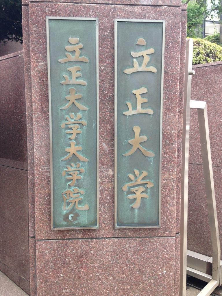 f:id:gakushoku2016:20160811174751j:image