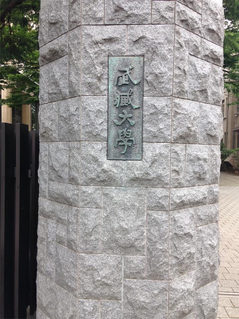 f:id:gakushoku2016:20160812222109j:image