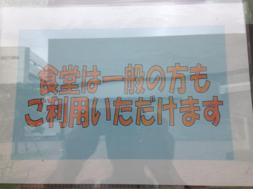 f:id:gakushoku2016:20160812235547j:image