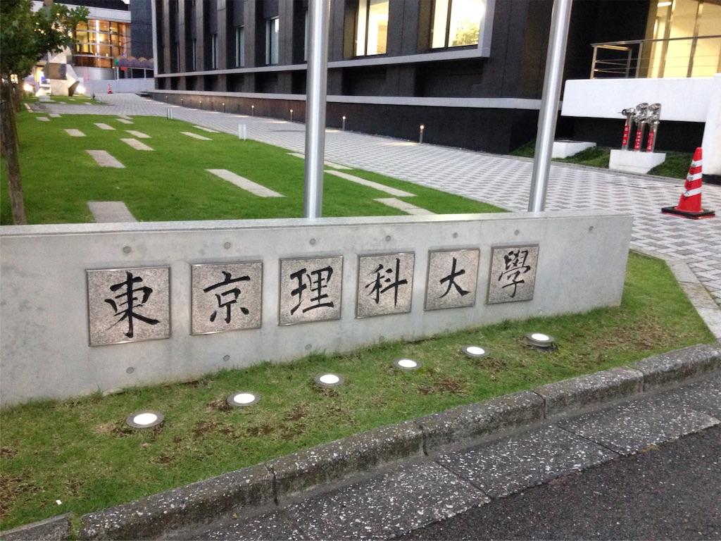 f:id:gakushoku2016:20160813195752j:image