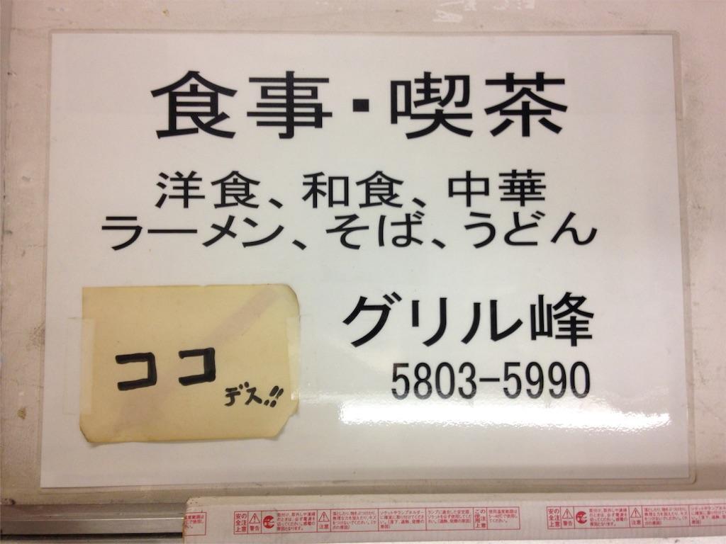 f:id:gakushoku2016:20160815141819j:image