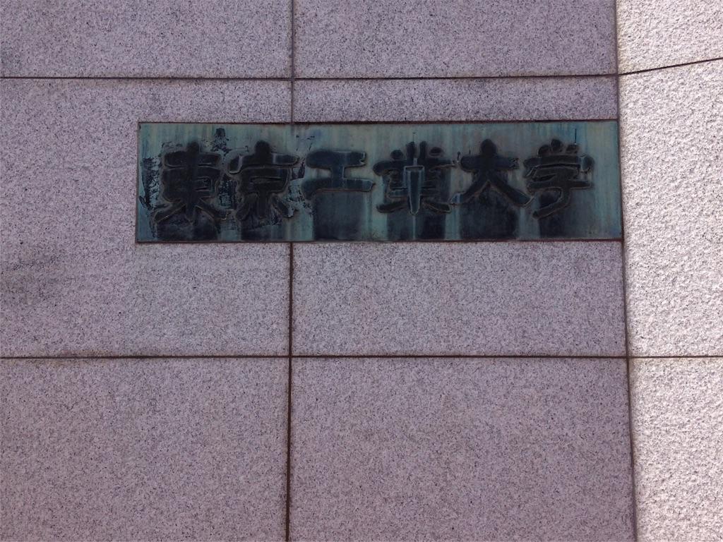 f:id:gakushoku2016:20160818074904j:image
