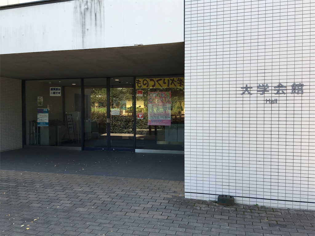 f:id:gakushoku2016:20160906081442j:image