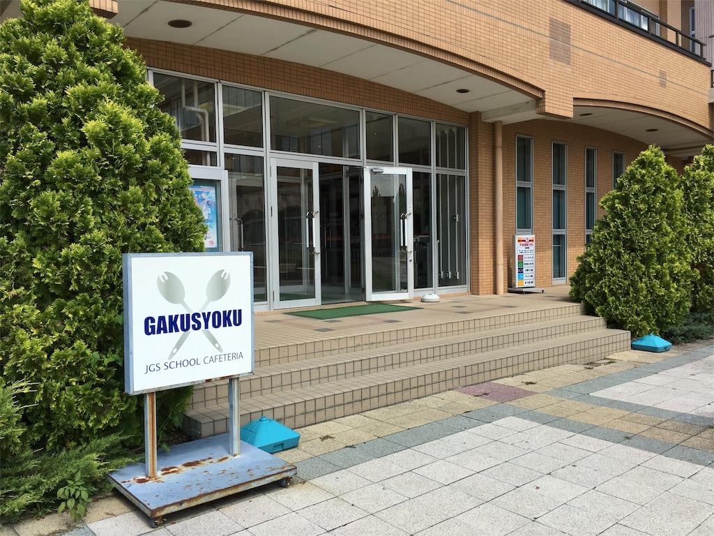 f:id:gakushoku2016:20160906191615j:image