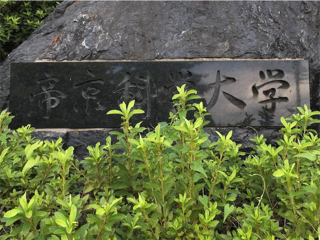 f:id:gakushoku2016:20160910013021j:image
