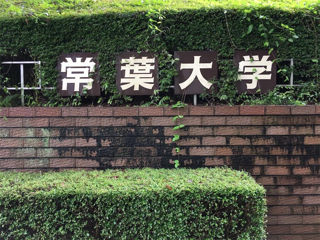 f:id:gakushoku2016:20160920142435j:image