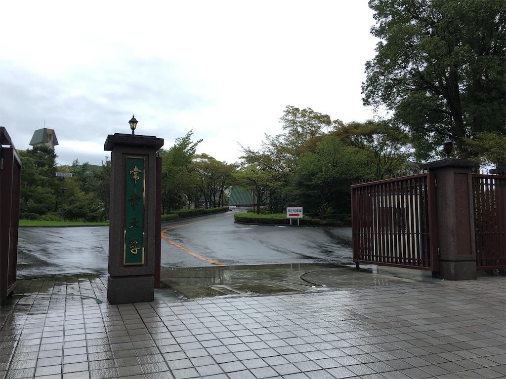 f:id:gakushoku2016:20160920143625j:image