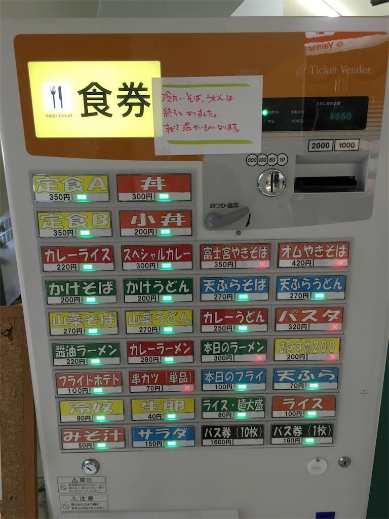 f:id:gakushoku2016:20160920170557j:image
