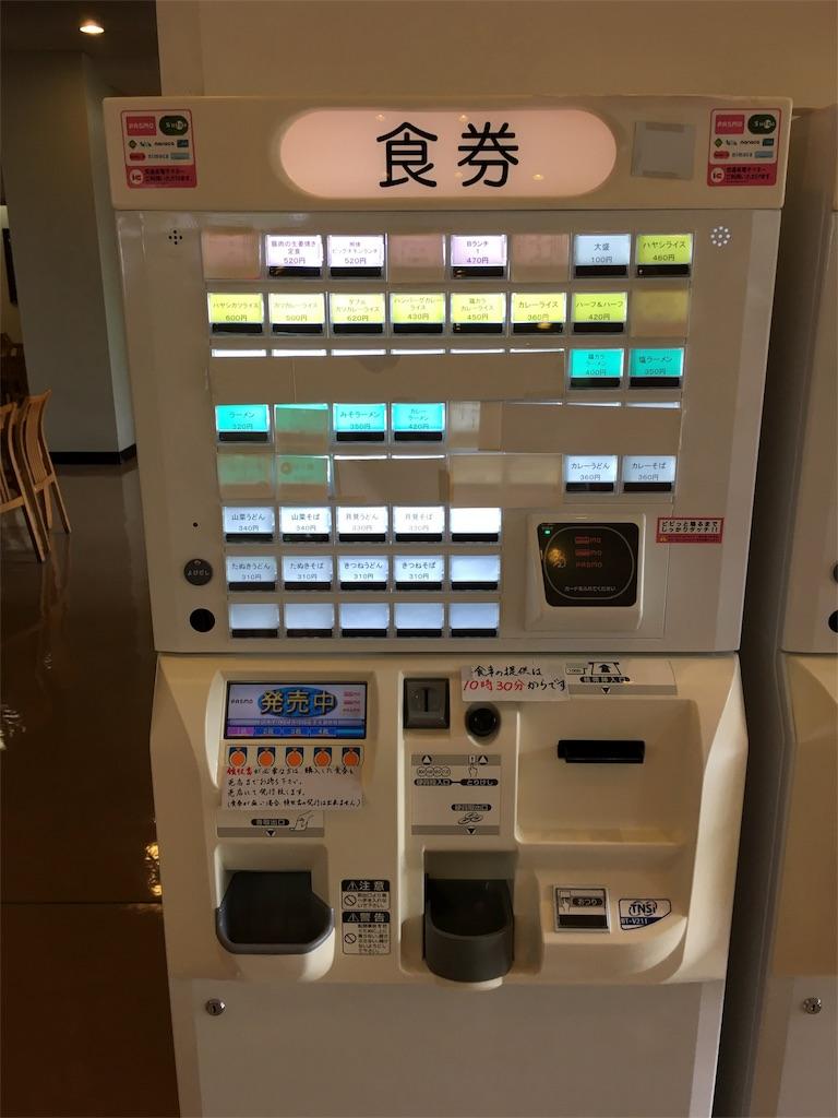 f:id:gakushoku2016:20161020002446j:image