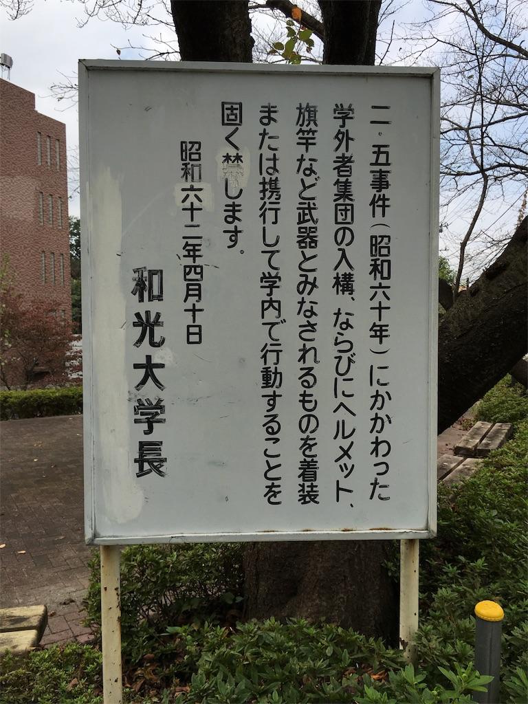 f:id:gakushoku2016:20161024165454j:image