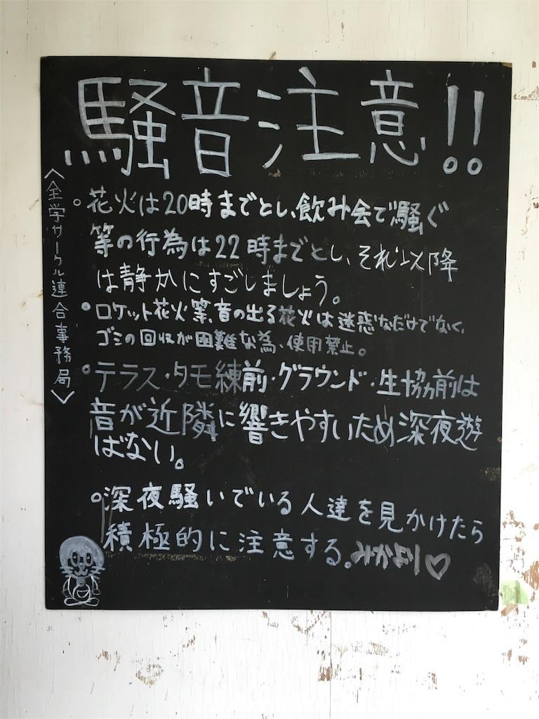 f:id:gakushoku2016:20161025011743j:image