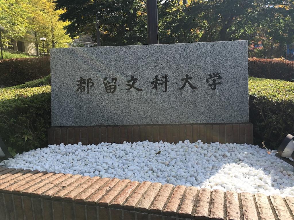 f:id:gakushoku2016:20161104223000j:image
