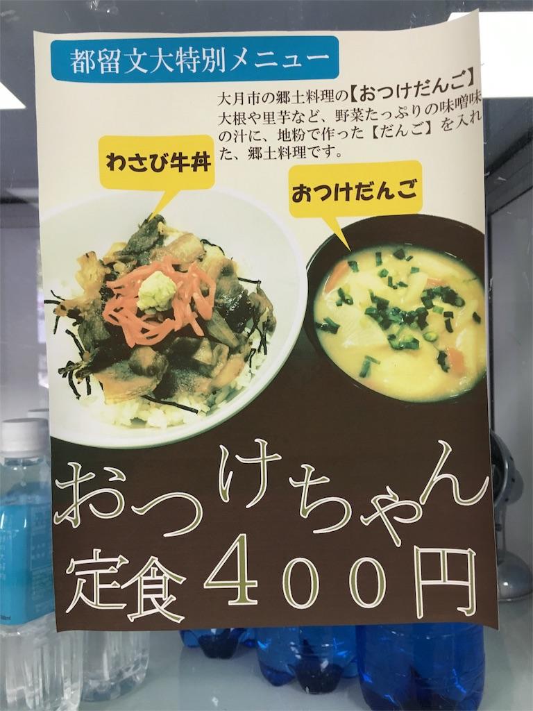 f:id:gakushoku2016:20161104224228j:image