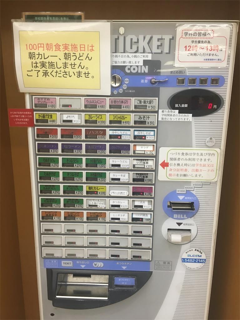 f:id:gakushoku2016:20161108092840j:image