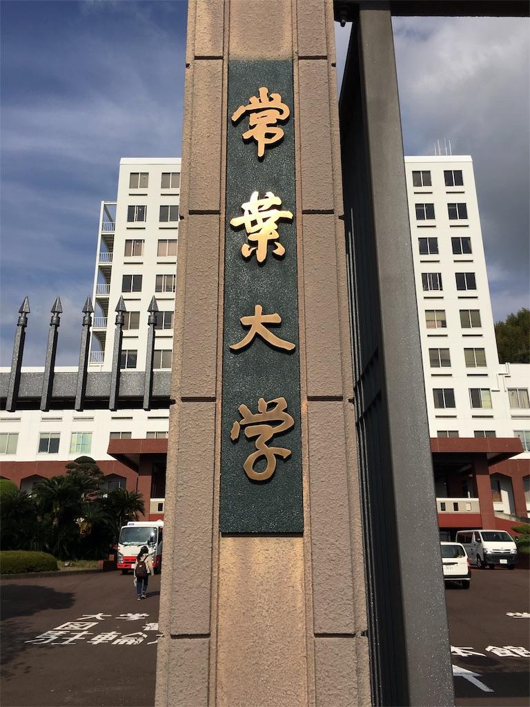 f:id:gakushoku2016:20161117113422j:image