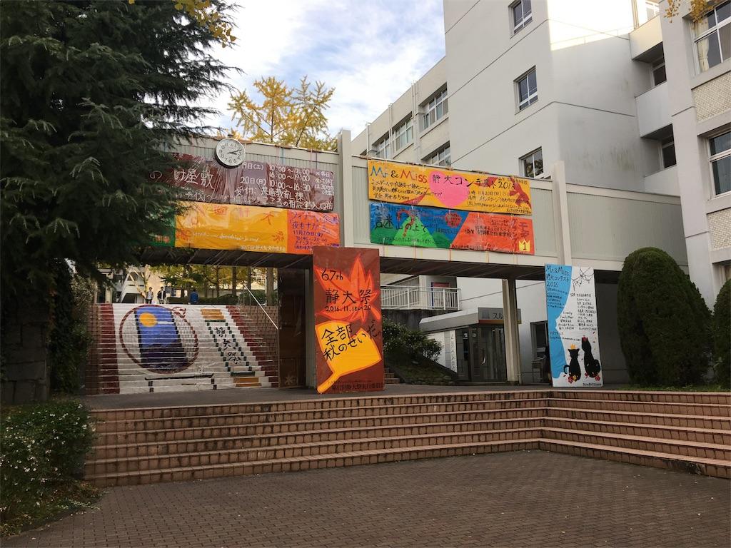 f:id:gakushoku2016:20161120102929j:image