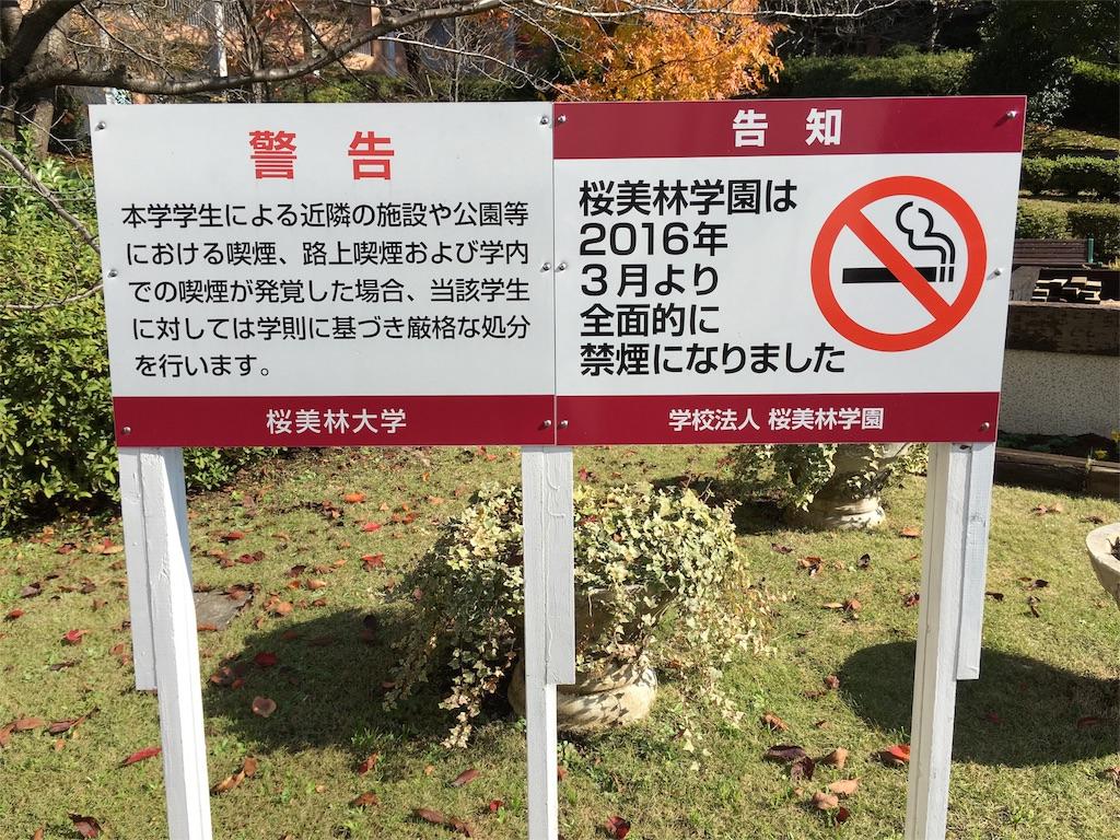 f:id:gakushoku2016:20161124181922j:image