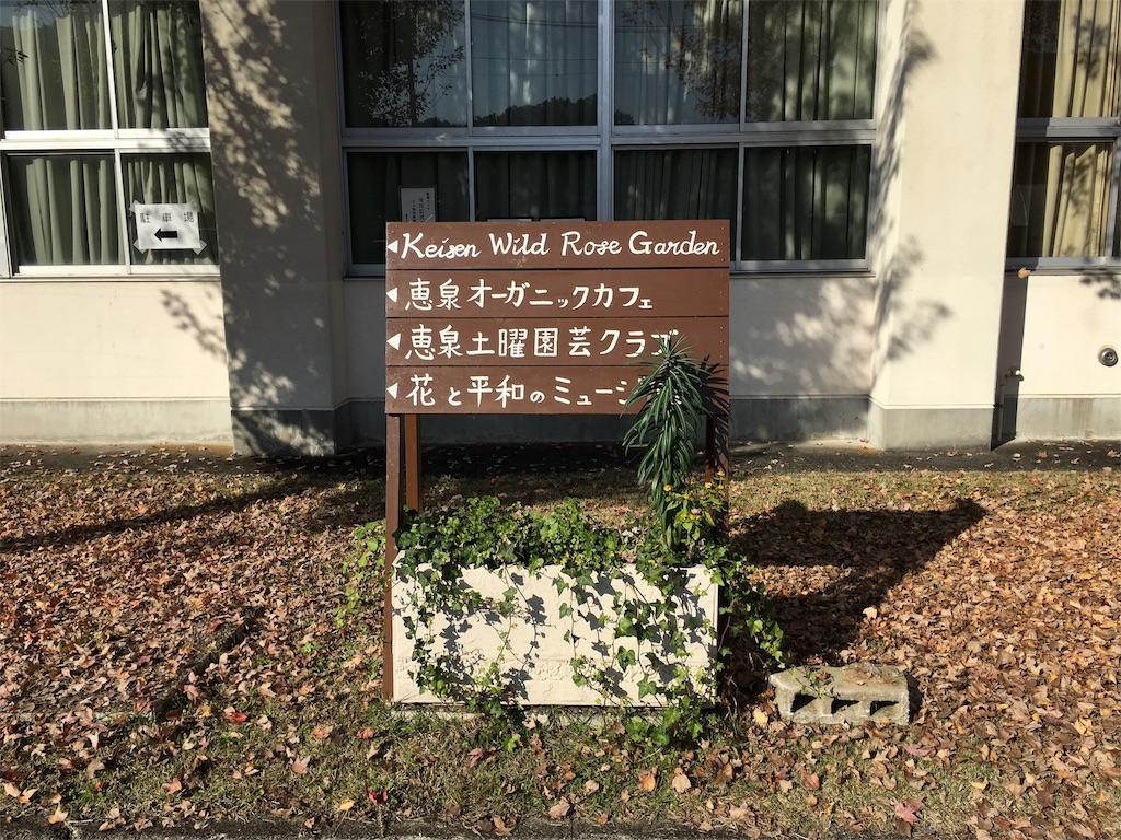 f:id:gakushoku2016:20161124190352j:image