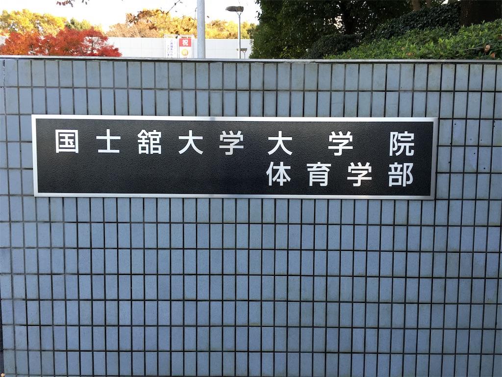 f:id:gakushoku2016:20161125233042j:image