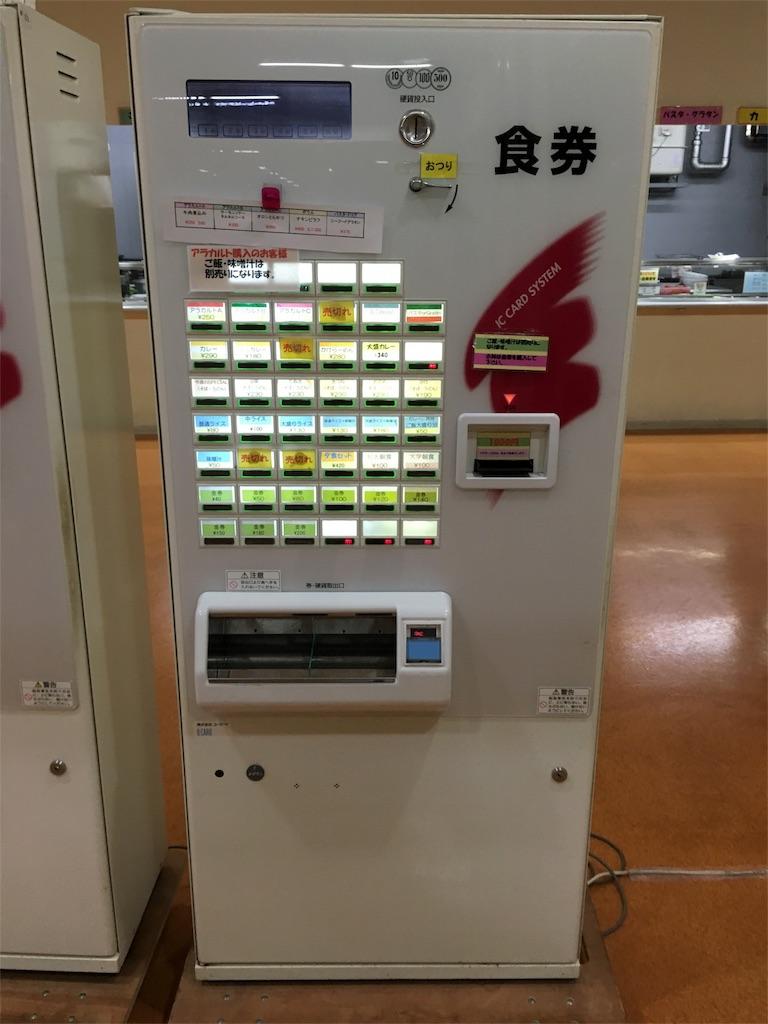 f:id:gakushoku2016:20161126000512j:image