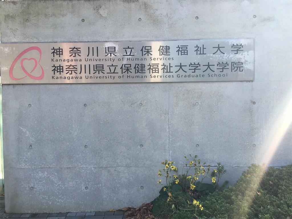 f:id:gakushoku2016:20161201093532j:image