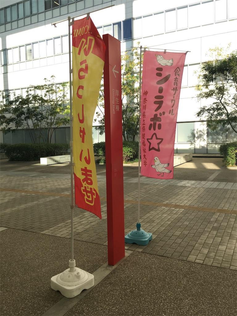 f:id:gakushoku2016:20161201094520j:image