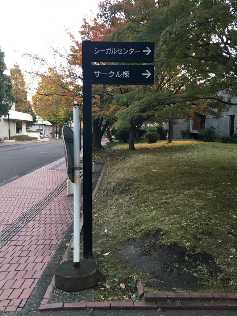 f:id:gakushoku2016:20161202170310j:image