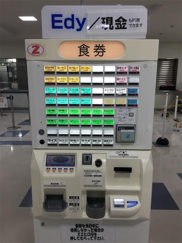 f:id:gakushoku2016:20161206174355j:image
