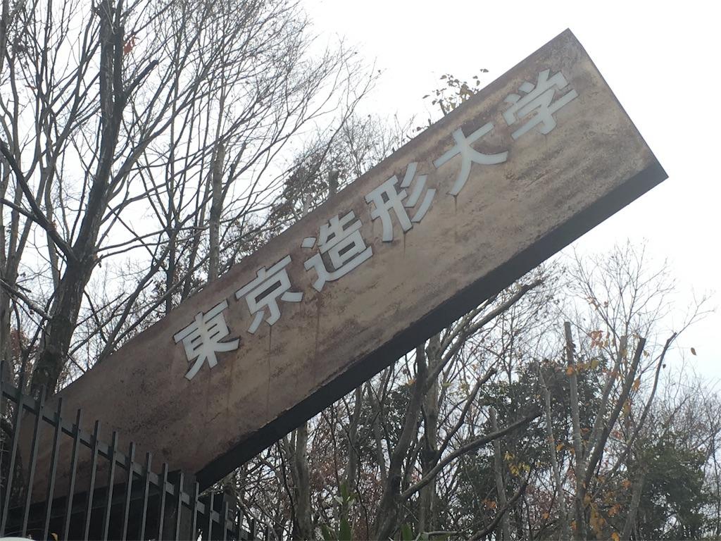f:id:gakushoku2016:20161220165107j:image