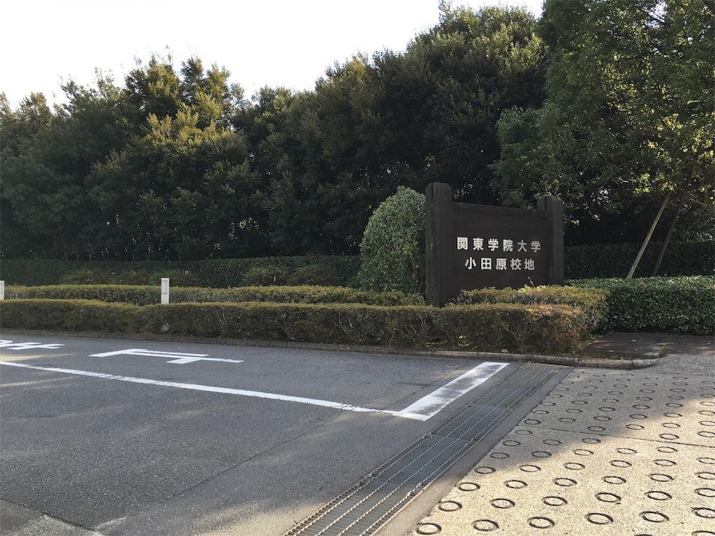 f:id:gakushoku2016:20161229143306j:image