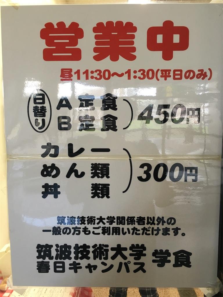 f:id:gakushoku2016:20170104153302j:image