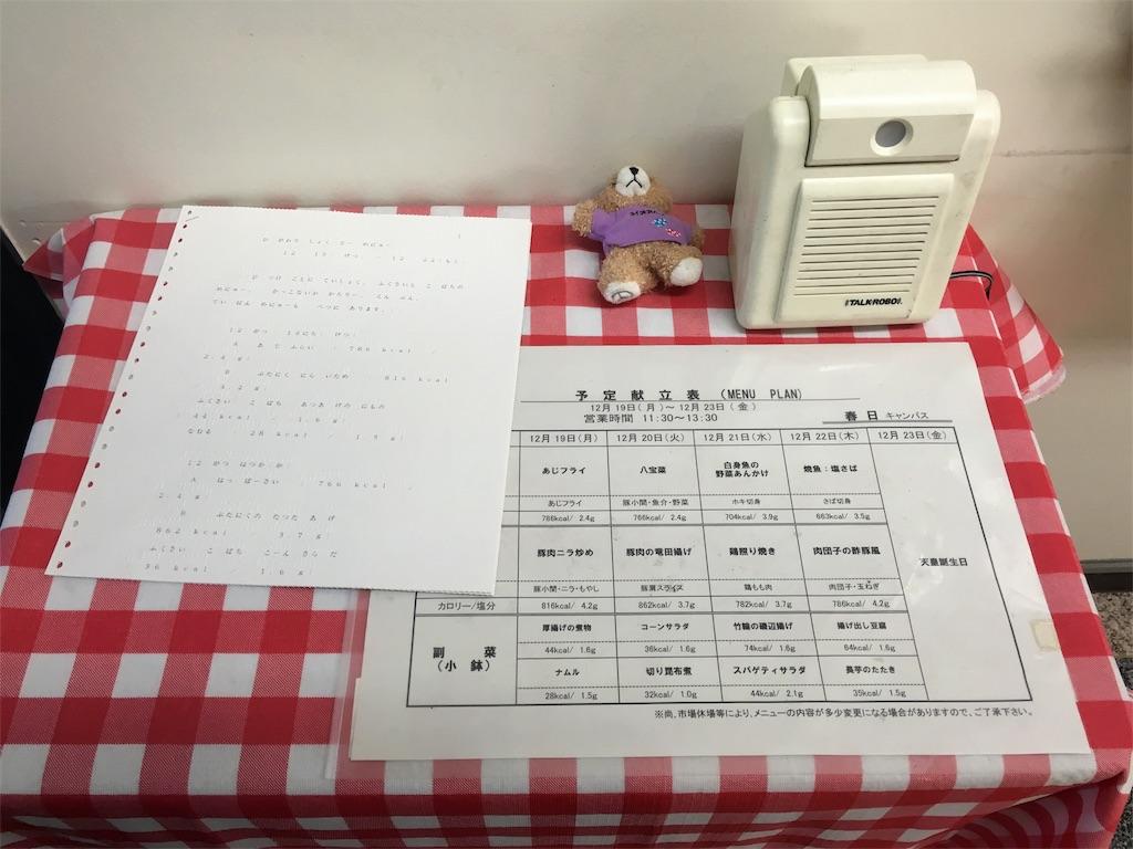 f:id:gakushoku2016:20170104153533j:image