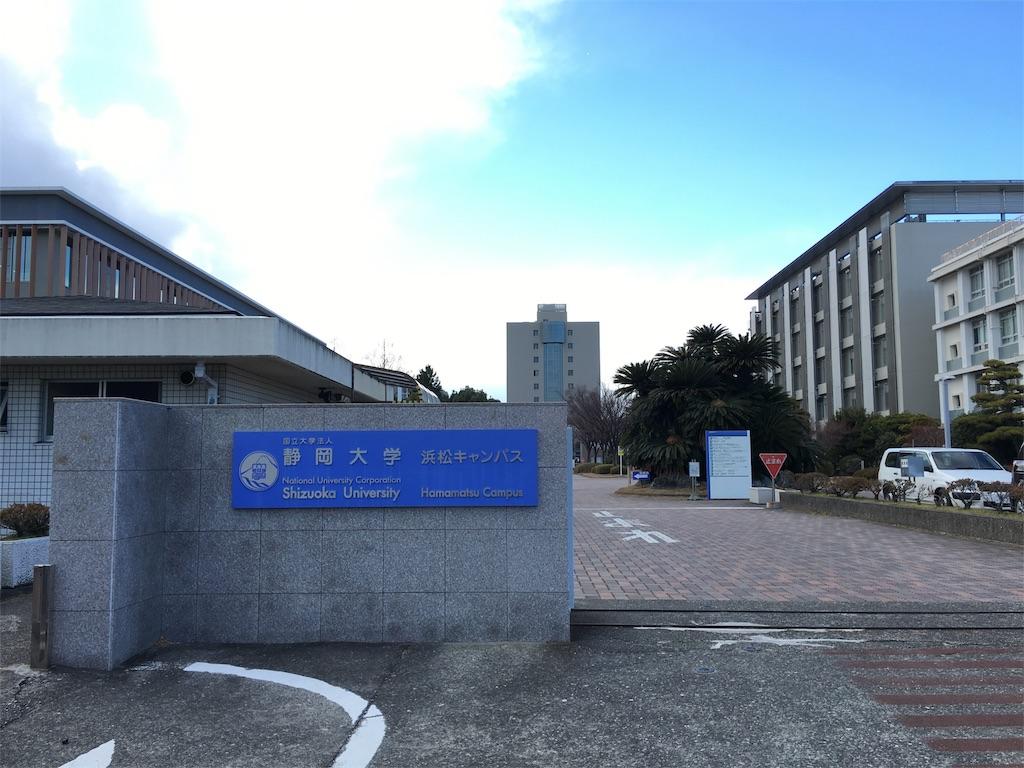 f:id:gakushoku2016:20170125010028j:image