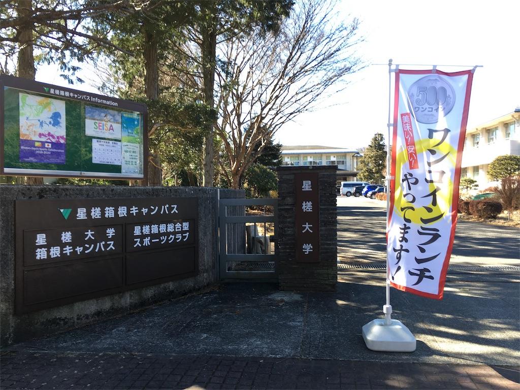 f:id:gakushoku2016:20170126005731j:image