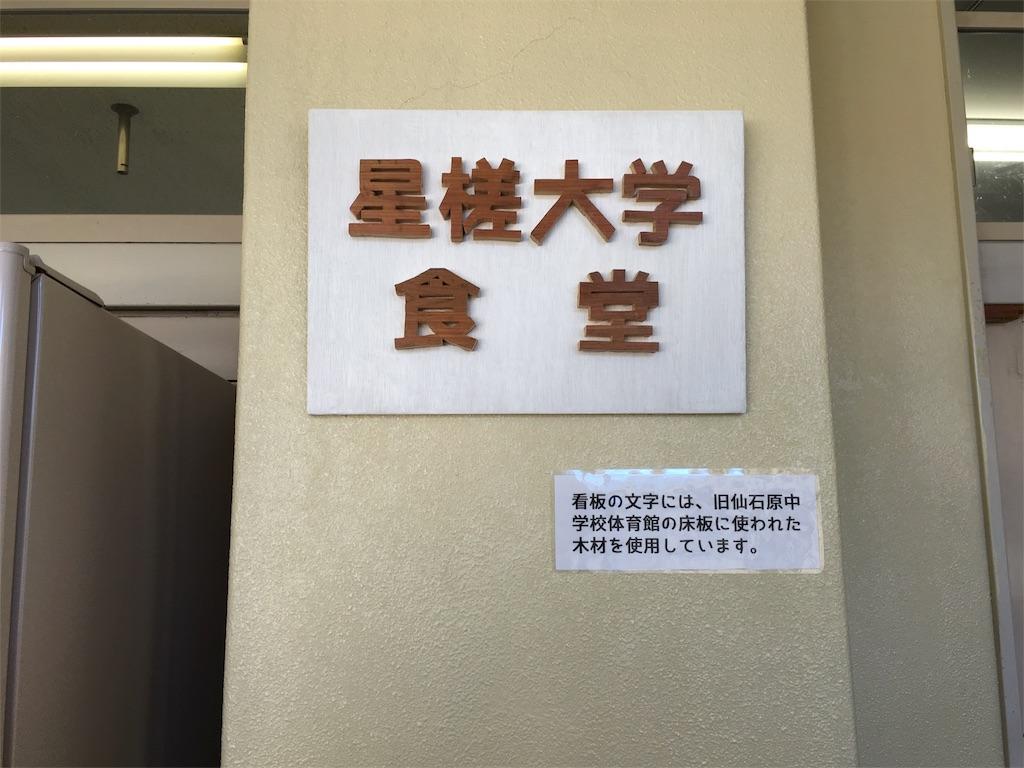 f:id:gakushoku2016:20170126014409j:image