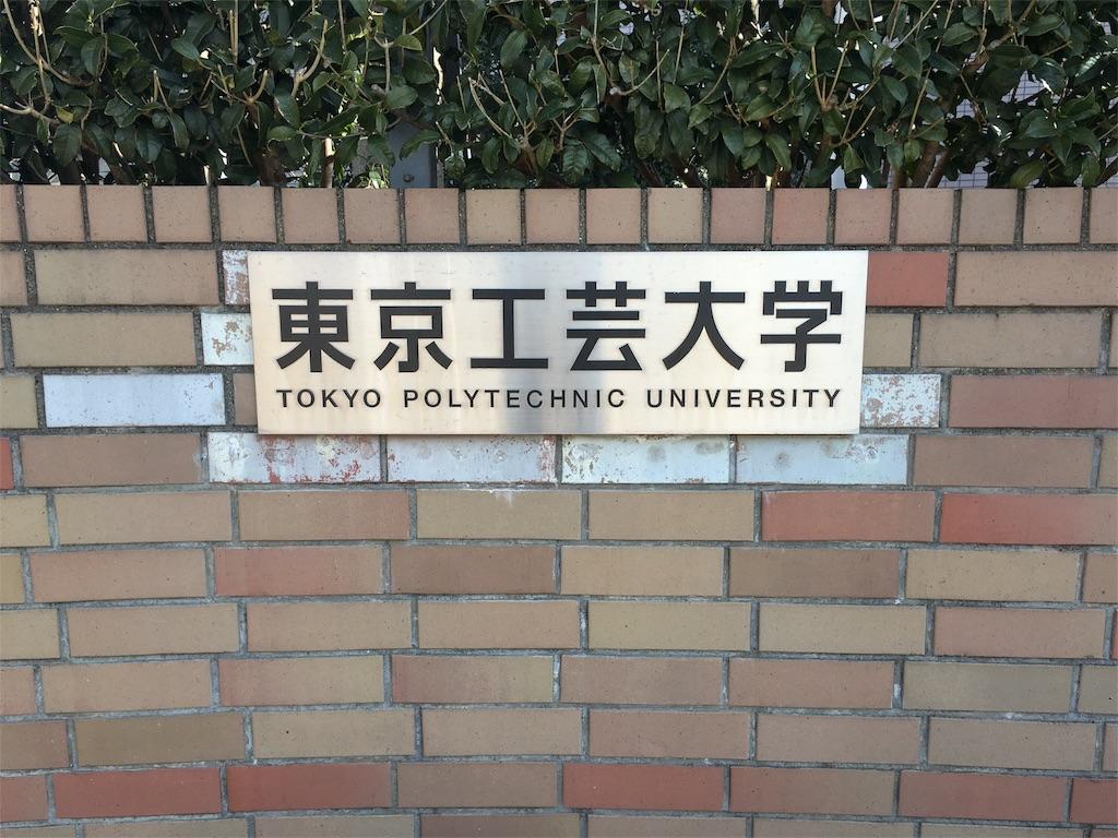 f:id:gakushoku2016:20170216124503j:image