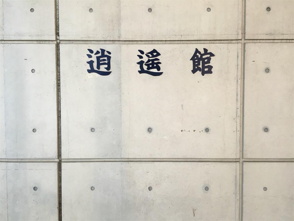 f:id:gakushoku2016:20170304075736j:image