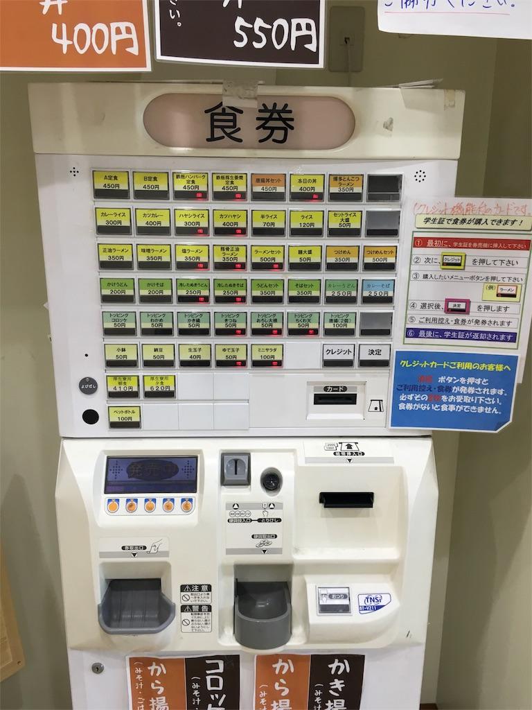 f:id:gakushoku2016:20170312005920j:image