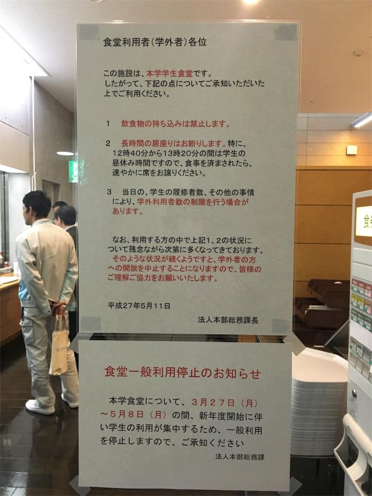 f:id:gakushoku2016:20170325164857j:image