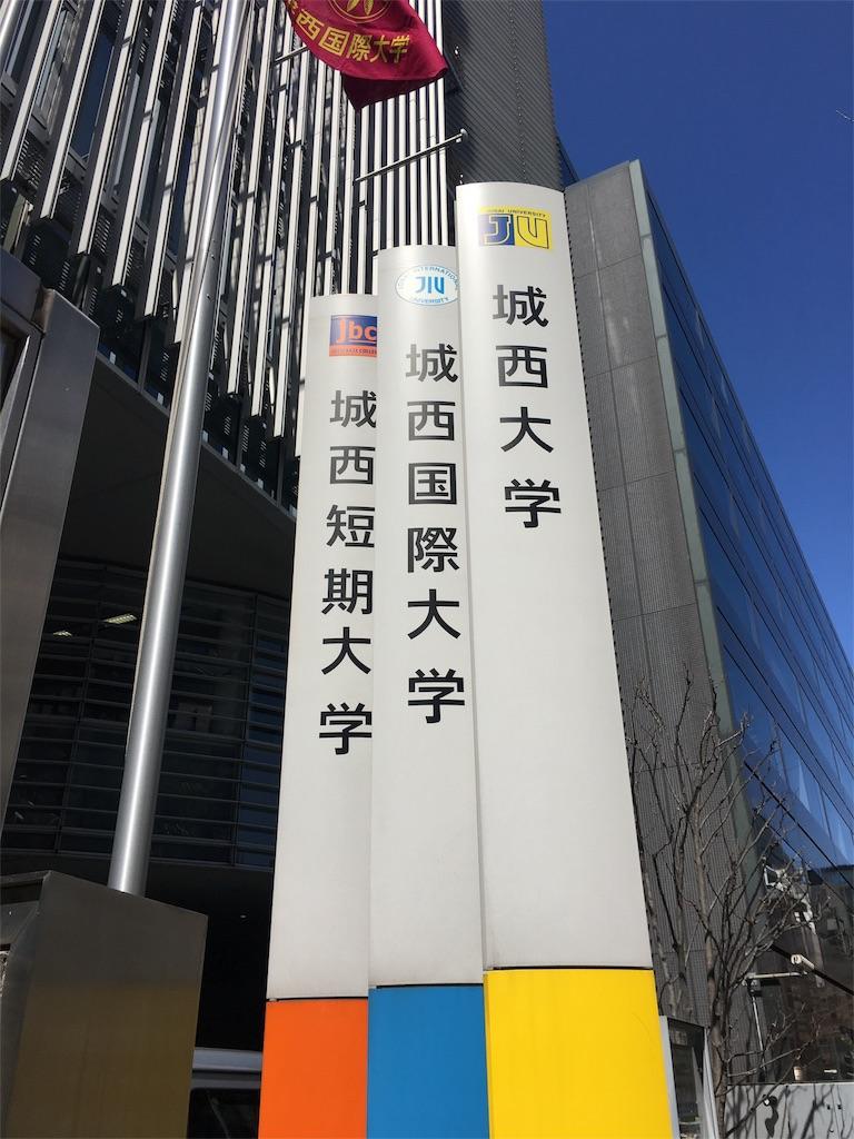 f:id:gakushoku2016:20170325174514j:image