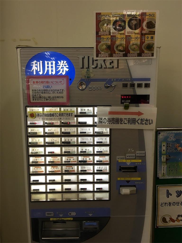f:id:gakushoku2016:20170523014225j:image