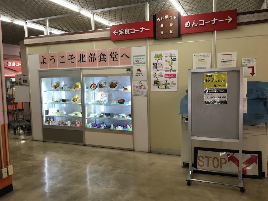 f:id:gakushoku2016:20170616190845j:image