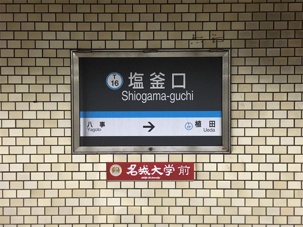 f:id:gakushoku2016:20170618230207j:image
