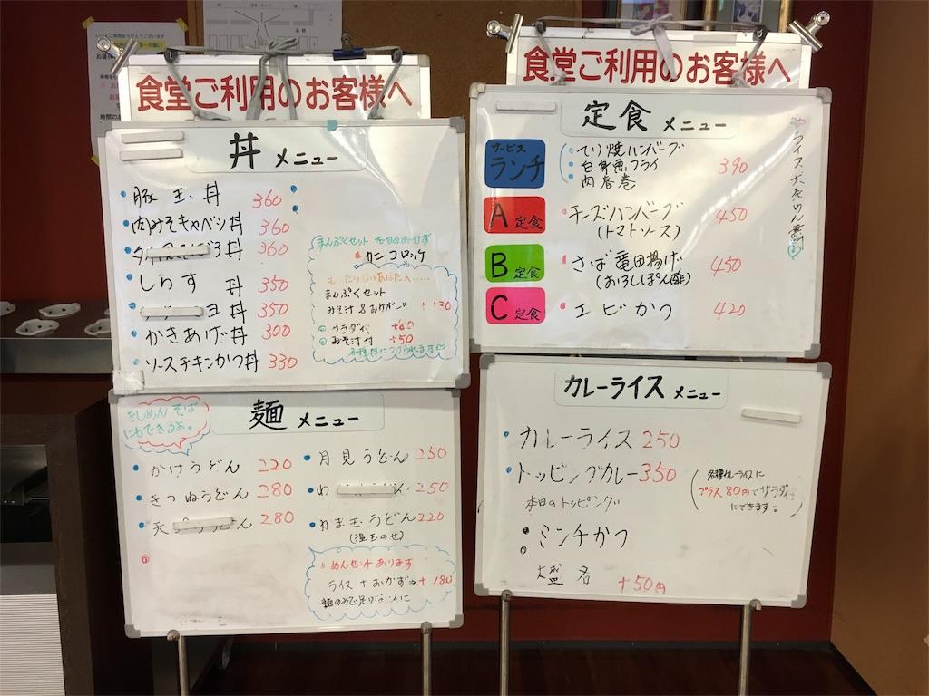 f:id:gakushoku2016:20170628172205j:image